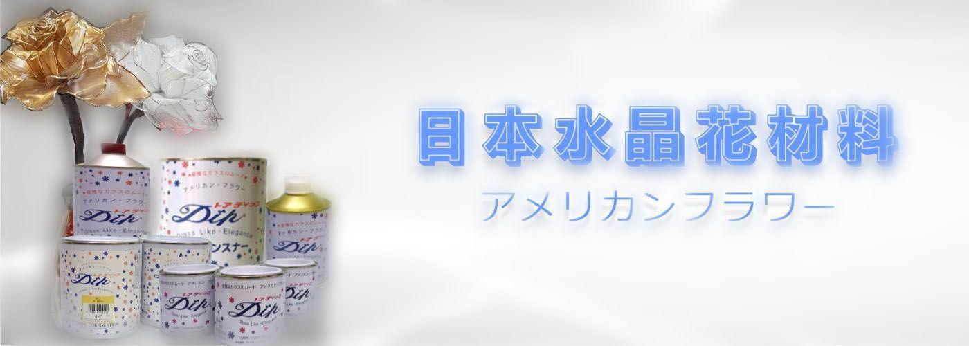 水晶花飾品#